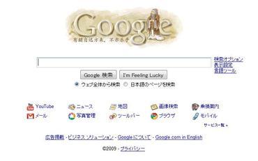 Google_jp_sept09